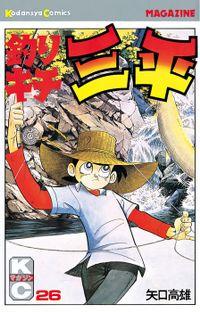 釣りキチ三平(26)