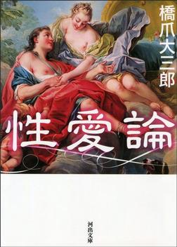 性愛論-電子書籍