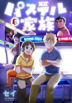 パステル家族 6【フルカラー電子書籍版限定特典付】-電子書籍