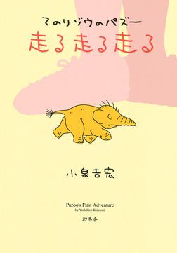 てのりゾウのパズー 走る走る走る-電子書籍