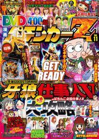 漫画パチンカー 2017年07月号増刊「DVD漫画パチンカーZ vol.11」