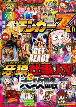 漫画パチンカー 2017年07月号増刊「DVD漫画パチンカーZ vol.11」-電子書籍