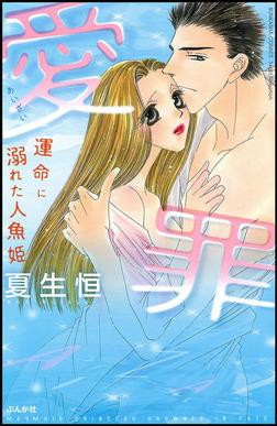愛罪 運命に溺れた人魚姫-電子書籍