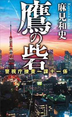 鷹の砦 警視庁捜査一課十一係-電子書籍