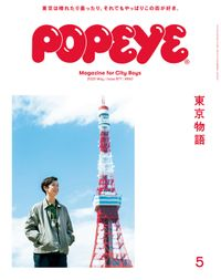 POPEYE(ポパイ) 2020年 5月号 [東京物語]
