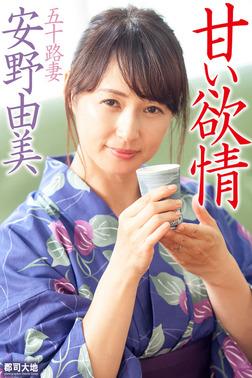 『甘い欲情 五十路妻』 安野由美-電子書籍