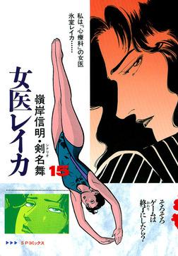 女医レイカ 15巻-電子書籍