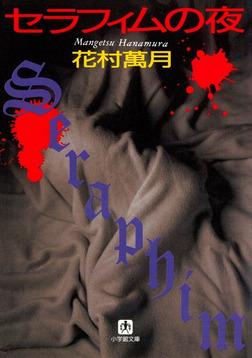 セラフィムの夜(小学館文庫)-電子書籍