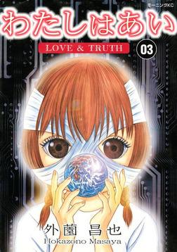 わたしはあい  LOVE & TRUTH (3)-電子書籍