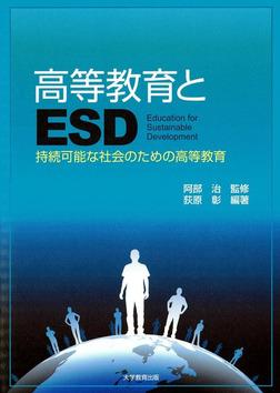 高等教育とESD : 持続可能な社会のための高等教育-電子書籍