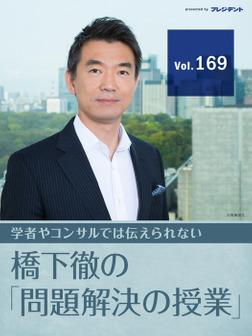 【38歳・小泉大臣(2)】新任大臣小泉さんは、官僚との徹底議論から「政治家にしかできないこと」を見つけ出せ!【橋下徹の「問題解決の授業」Vol.169】-電子書籍