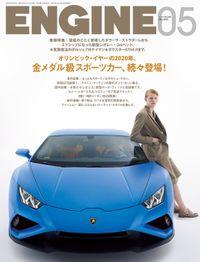 ENGINE 2020年5月号 [雑誌]