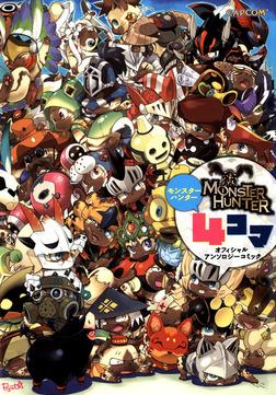モンスターハンター 4コマ オフィシャルアンソロジーコミック-電子書籍