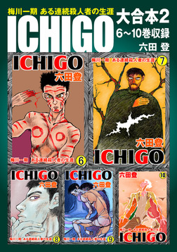 ICHIGO 大合本2 6~10巻収録-電子書籍