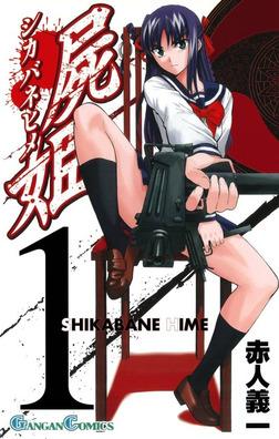 屍姫1巻-電子書籍