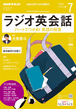 NHKラジオ ラジオ英会話 2019年7月号-電子書籍