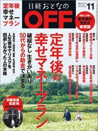 日経おとなのOFF 2017年 11月号 [雑誌]