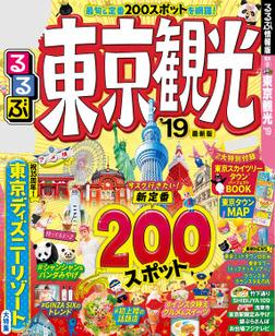 るるぶ東京観光'19-電子書籍