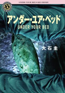 アンダー・ユア・ベッド-電子書籍