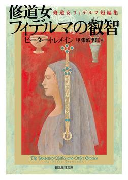 修道女フィデルマの叡智 修道女フィデルマ短編集-電子書籍