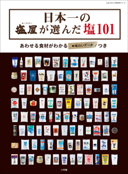 日本一の「塩屋」が選んだ塩101 あわせる食材がわかる「味わいデータ」つき-電子書籍