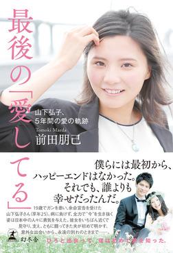 最後の「愛してる」 山下弘子、5年間の愛の軌跡-電子書籍