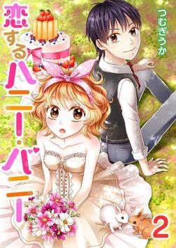 恋するハニー・バニー セット版2-電子書籍