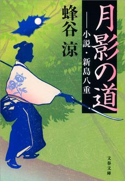 月影の道 小説・新島八重-電子書籍