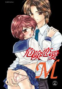 危険恋愛M(2)