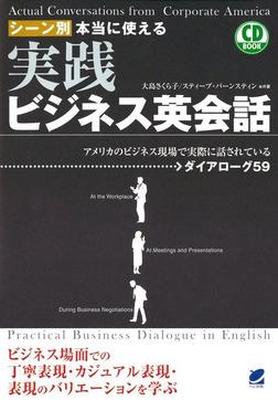 シーン別本当に使える実践ビジネス英会話(CDなしバージョン)-電子書籍