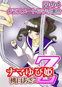 ナマゆび姫Z~ザ・コレクター~囚の4  クラスメートB子の場合