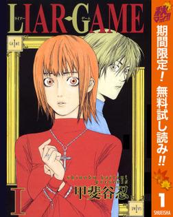 LIAR GAME【期間限定無料】 1-電子書籍