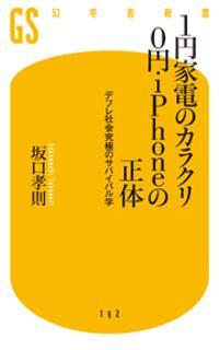 1円家電のカラクリ 0円iPhoneの正体 デフレ社会究極のサバイバル学
