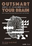 OUTSMART YOUR BRAIN 次世代リーダーのための感情マネジメント