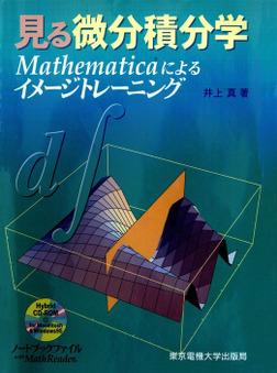 見る微分積分学 Mathematicaによるイメージトレーニング 【CD-ROMなし版】-電子書籍