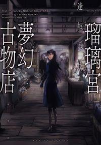瑠璃宮夢幻古物店(2)