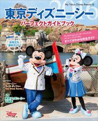 東京ディズニーシー パーフェクトガイドブック 2016