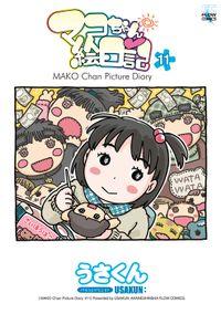 マコちゃん絵日記 11
