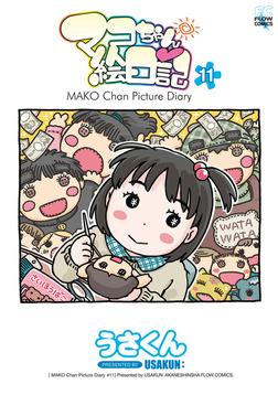 マコちゃん絵日記 11-電子書籍