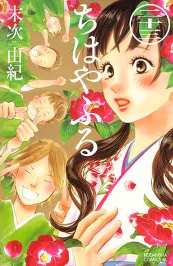 ちはやふる(23)-電子書籍