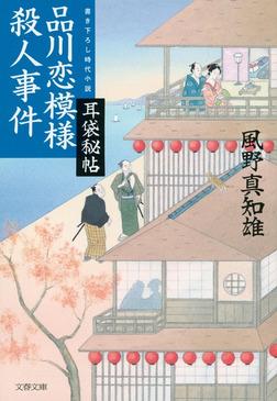 耳袋秘帖 品川恋模様殺人事件-電子書籍