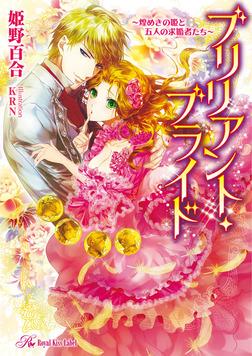 ブリリアント・ブライド【SS付】【イラスト付】 ~煌めきの姫と五人の求婚者たち~-電子書籍