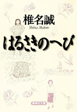 はるさきのへび-電子書籍