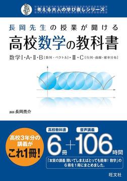 長岡先生の授業が聞ける高校数学の教科書(音声DL付)-電子書籍