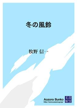 冬の風鈴-電子書籍