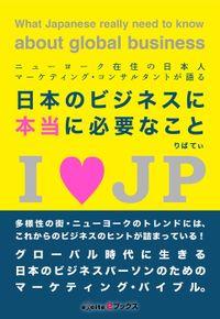 ニューヨーク在住の日本人マーケティング・コンサルタントが語る 「日本のビジネスに本当に必要なこと」