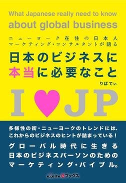 ニューヨーク在住の日本人マーケティング・コンサルタントが語る 「日本のビジネスに本当に必要なこと」-電子書籍