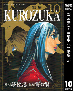 KUROZUKA―黒塚― 10-電子書籍