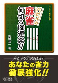 バビィの麻雀 何切る180連発!!