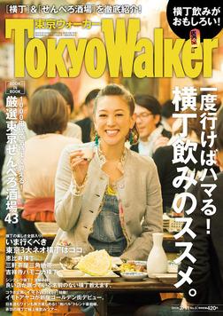 TokyoWalker東京ウォーカー 2014 No.05-電子書籍